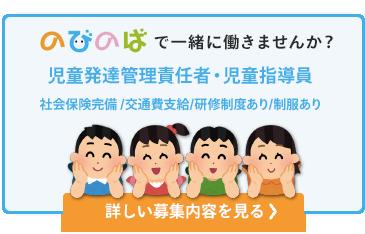 【急募】自動発達管理責任者